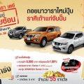 รวยทรัพย์มีรถขับกับข้อเสนอ Navara Day